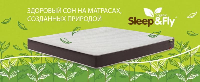 Матрасы Sleep&Fly Organic: высокое качество
