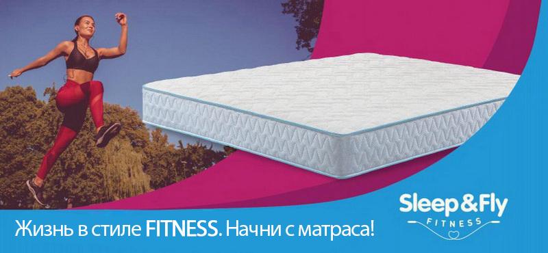 Матрасы Sleep&Fly Fitness от торговой марки ЕММ